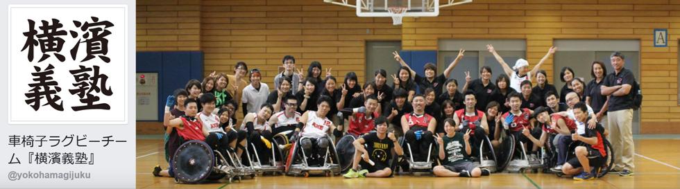 車椅子ラグビーチーム『横浜義塾』